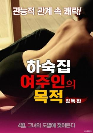 Goals of the Boarding House Mistress 2018
