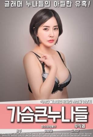 Big Chested Sisters 2018 full movie free