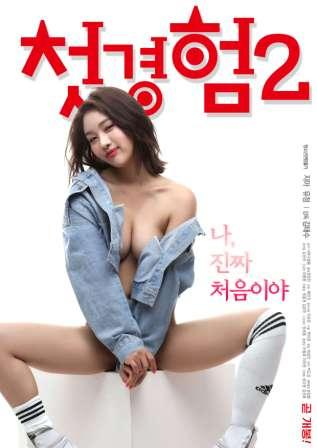 The First Time 2 2019 full movie free